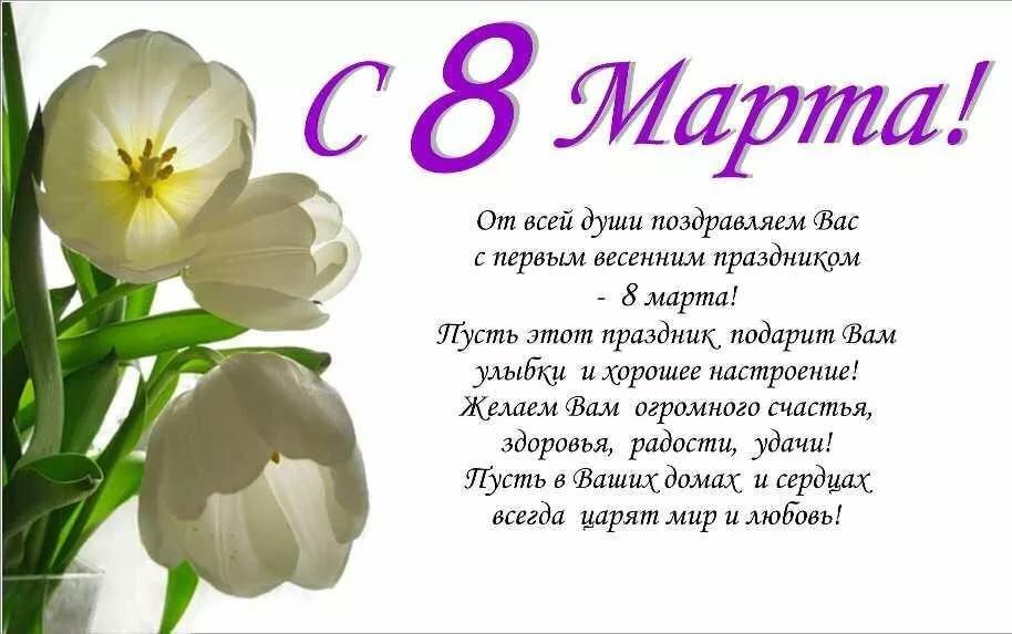 визитка поздравление с 8 марта каждого тона