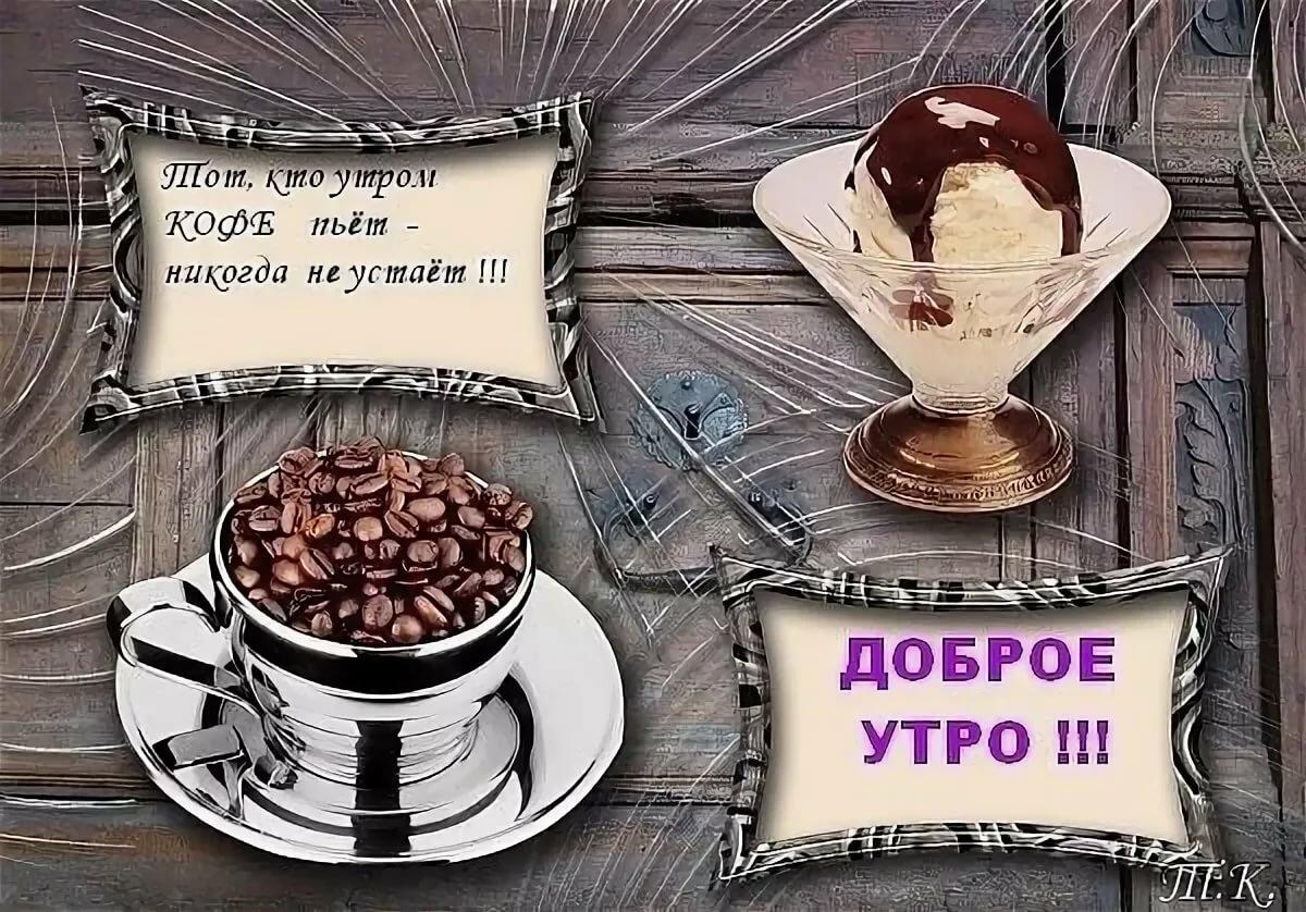 Открытки с предложением выпить кофе, для