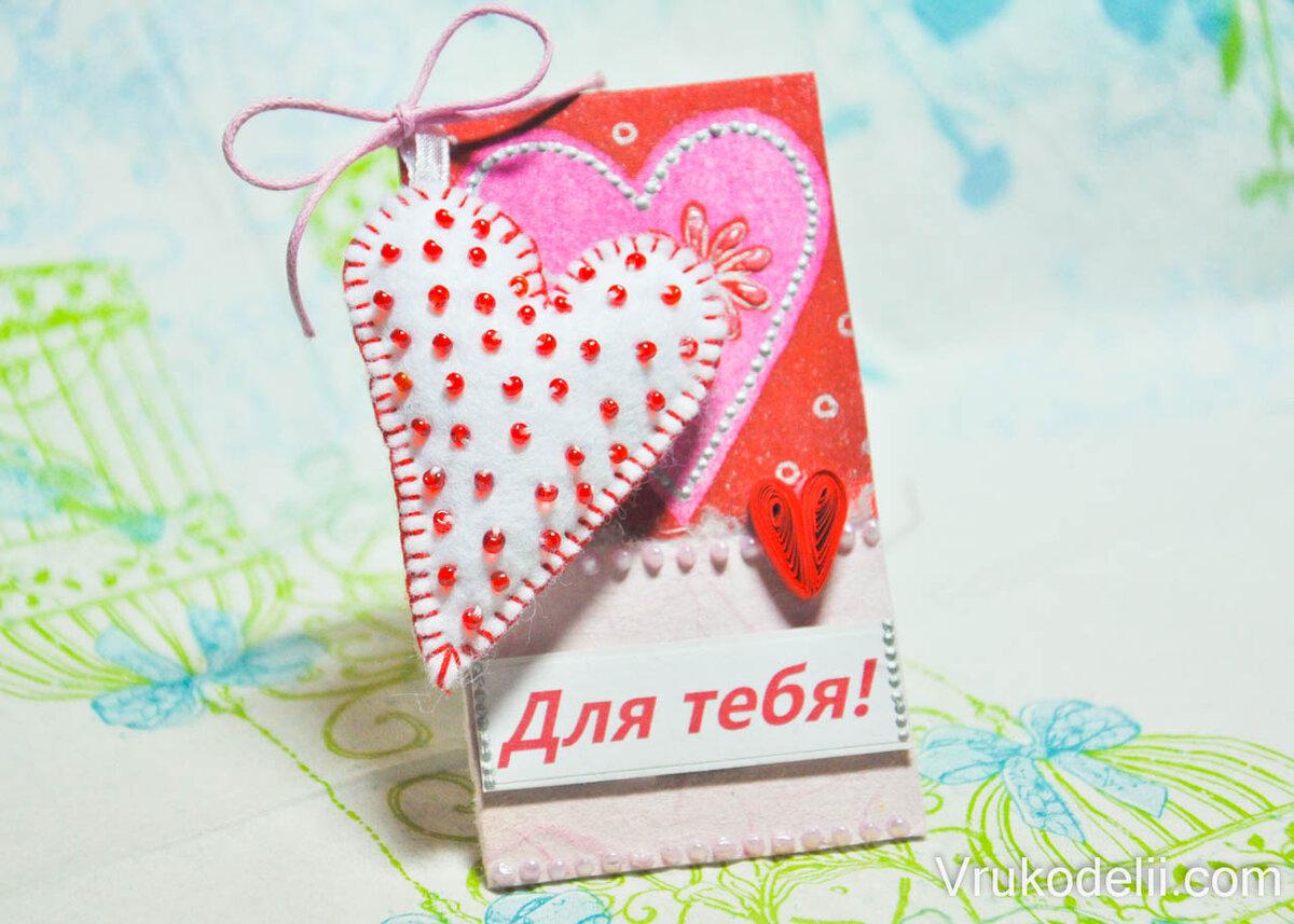 Открытка для признания в любви своими руками, пожеланиями