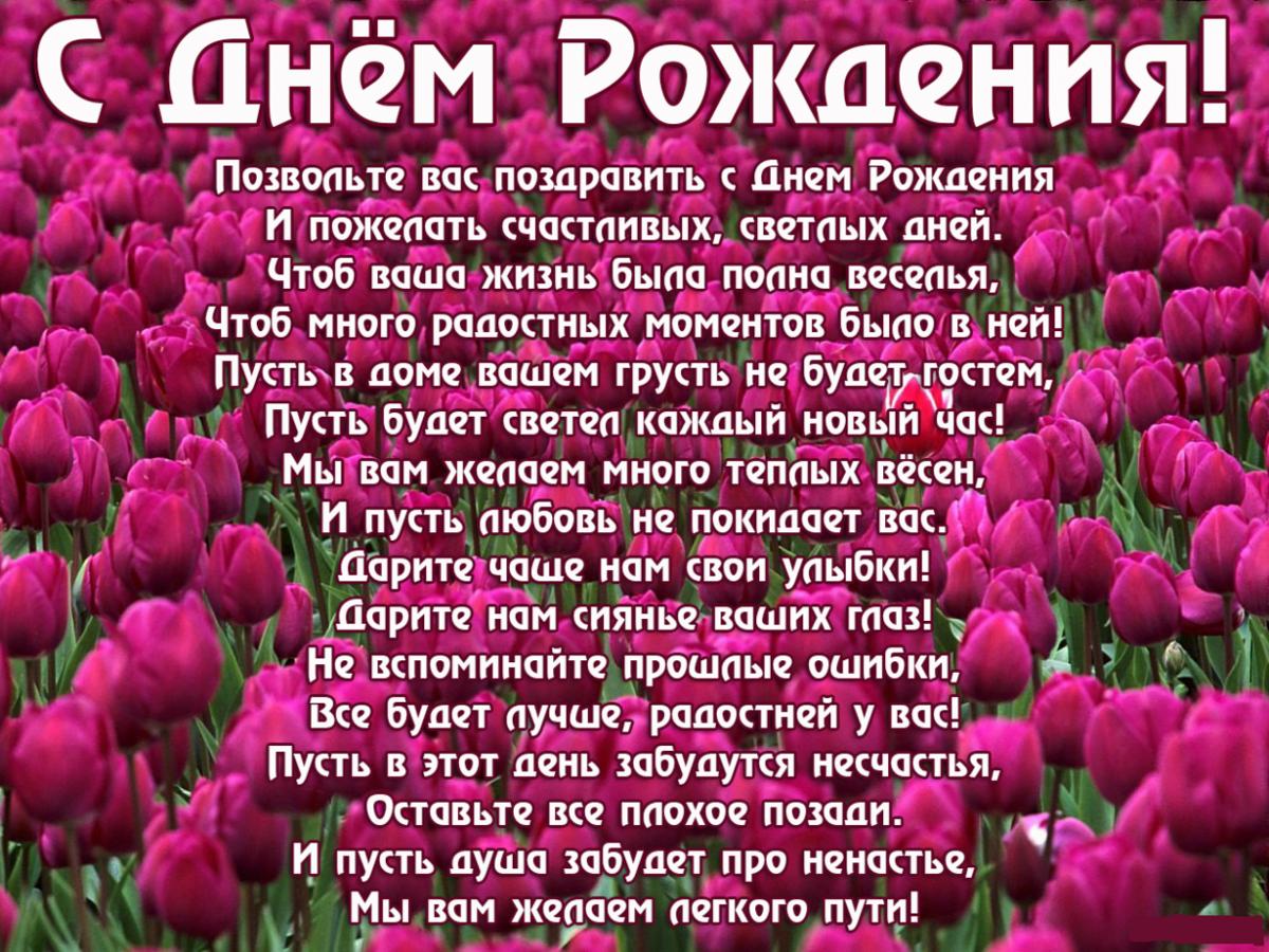 Поздравление с днем стихи с открыткой, открытка
