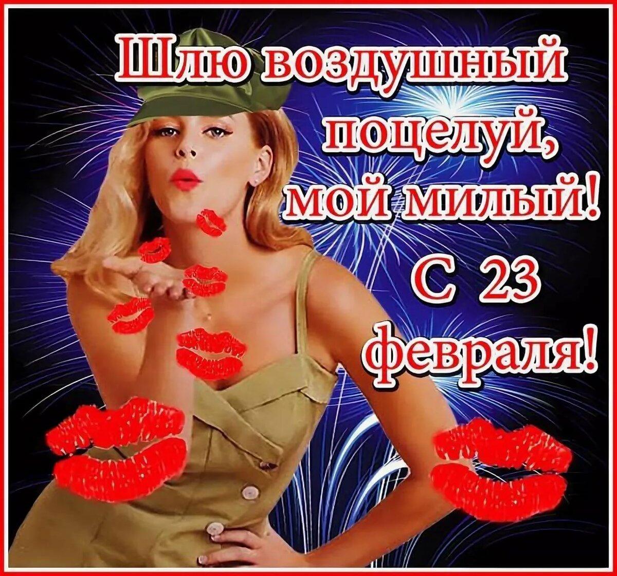напичкана поздравления любимому с 23 февраля с картинками ваш день
