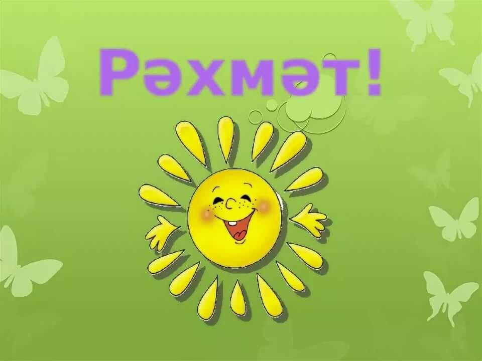 Картинка спасибо по татарски, для детей