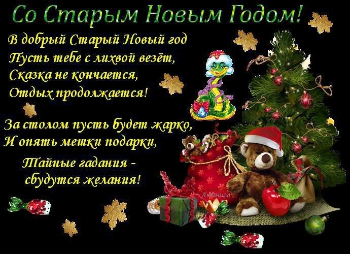 Картинки, открытка с поздравления со старым новым годом