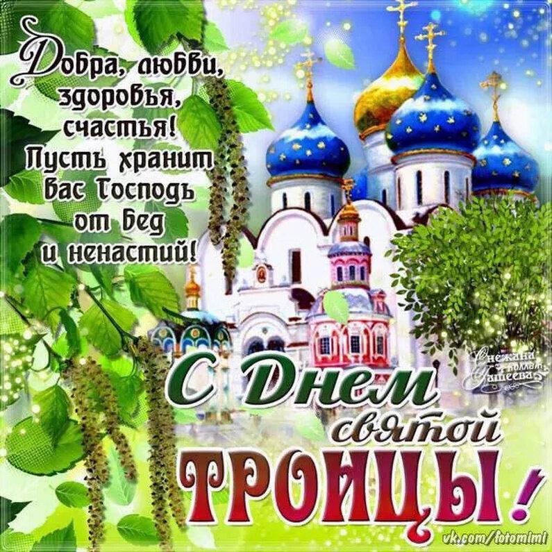 Поздравления с днем святой троицы открытки