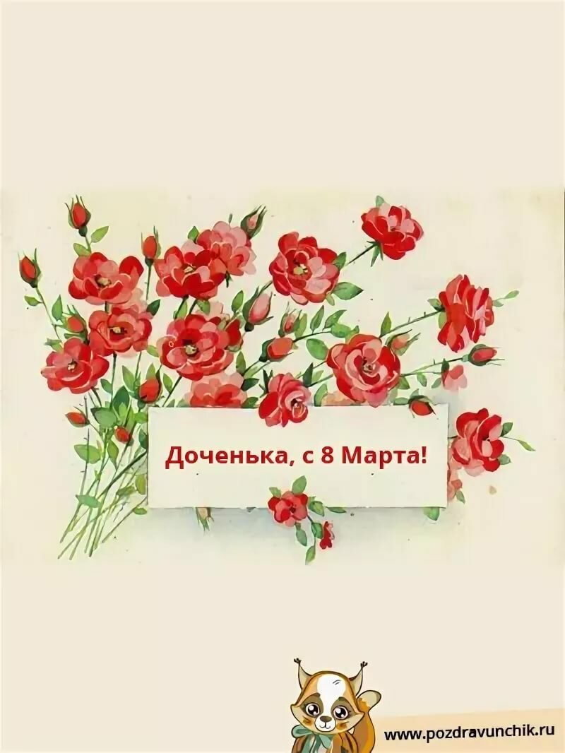 Открытки с 8 марта доченьке и внучке