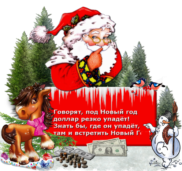 Новогоднее поздравление смешное прикольное смс