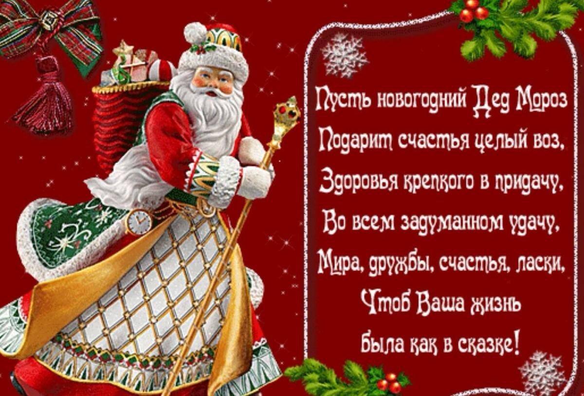 Поздравления с открыткой на новый год, цветущей