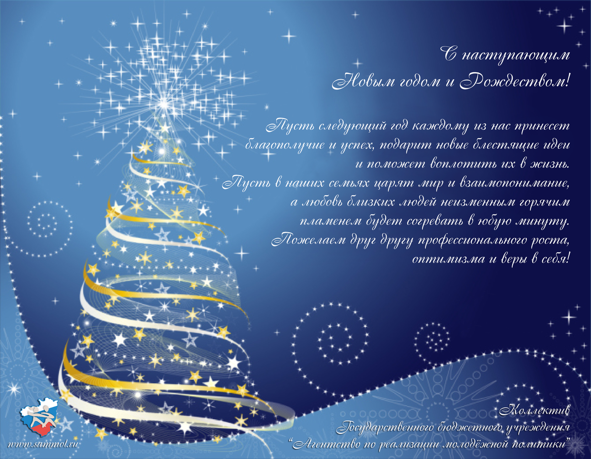 Официальная открытка на новый год