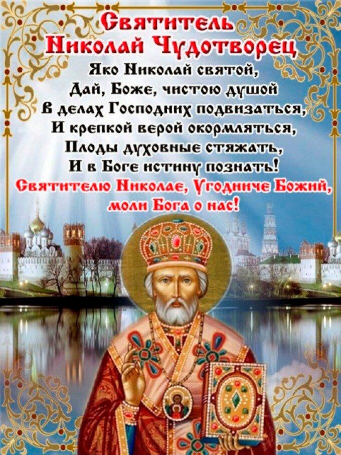 22 мая николай чудотворец картинки с поздравлениями, юбилеем