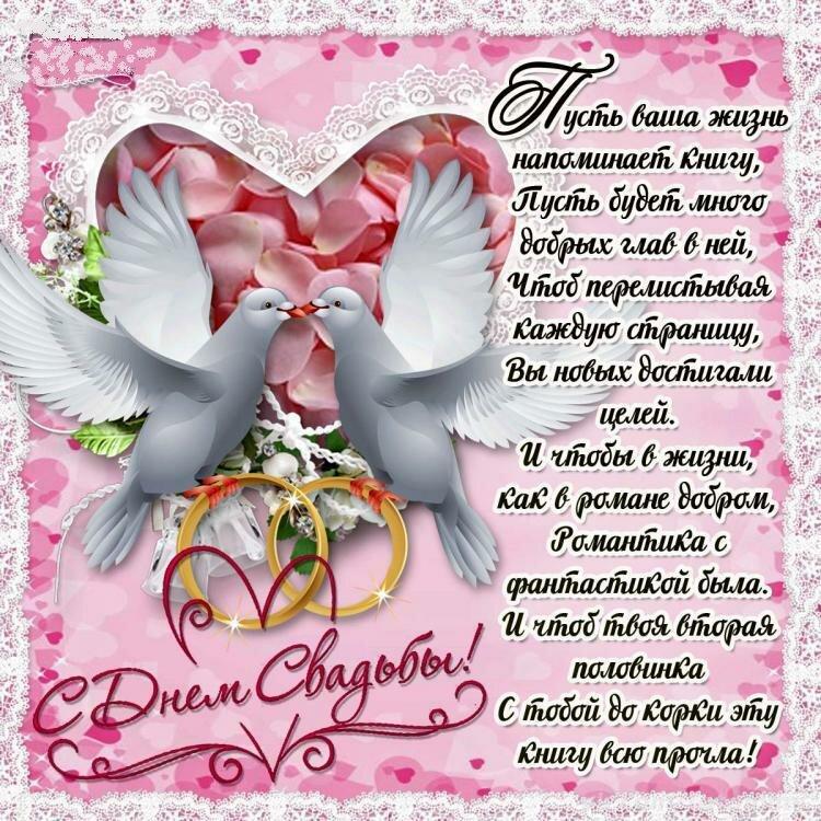 Поздравления в стихах для невесты