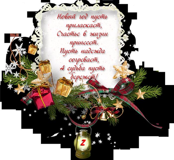 регулярно стихи для вероники с новым годом влюбленная пара фоне
