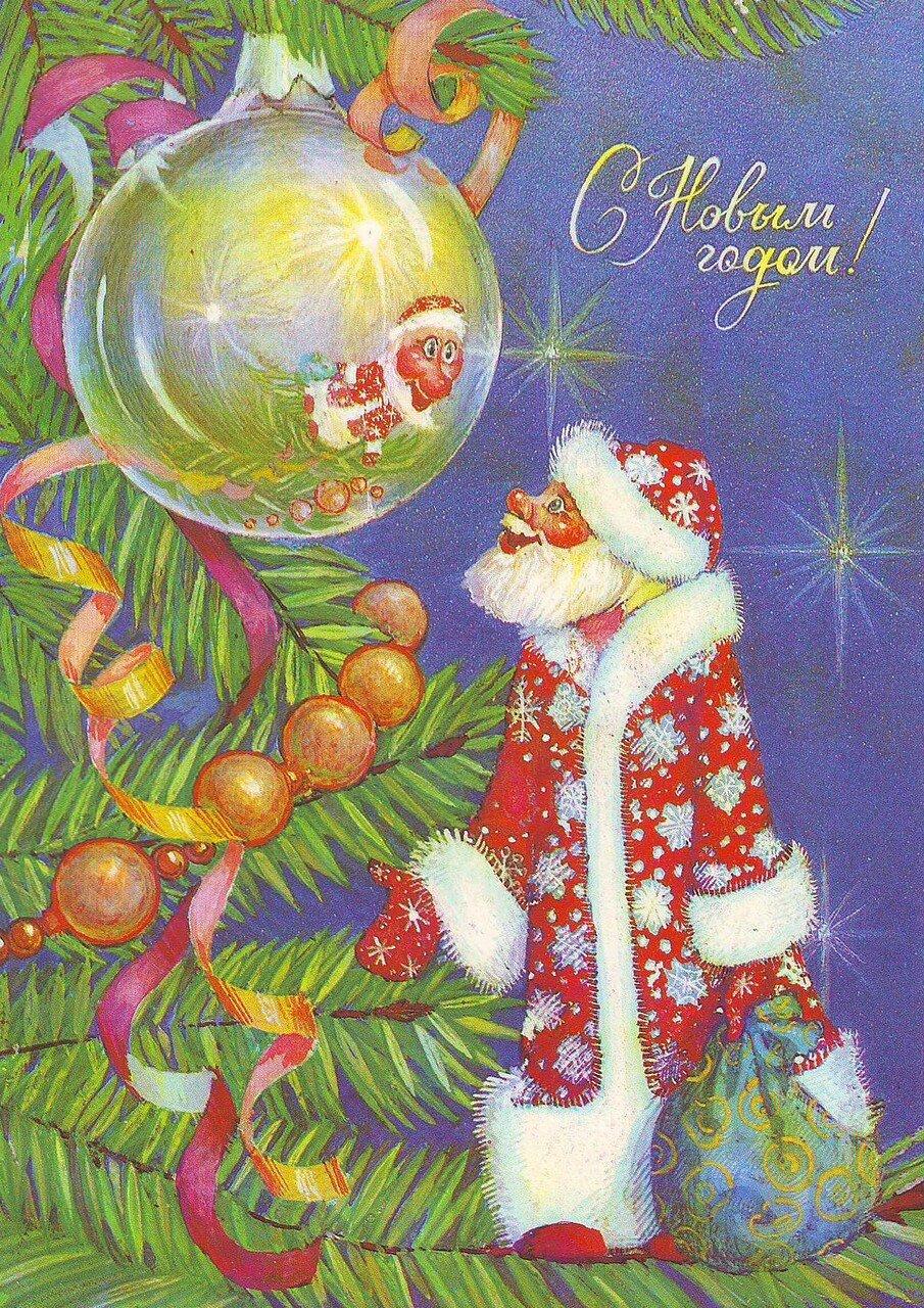 Фото новогодних открыток советских времен, анекдоты картинки