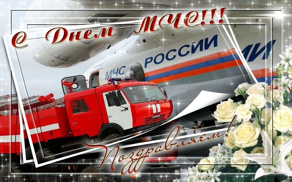 Телефон, поздравительная открытка мчс россии