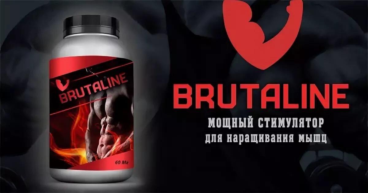 Brutaline для наращивания мышечной массы в Полесске