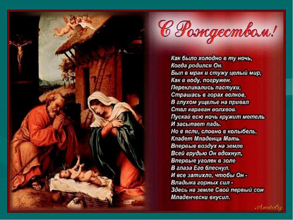 Поздравление с рождеством христианские в прозе