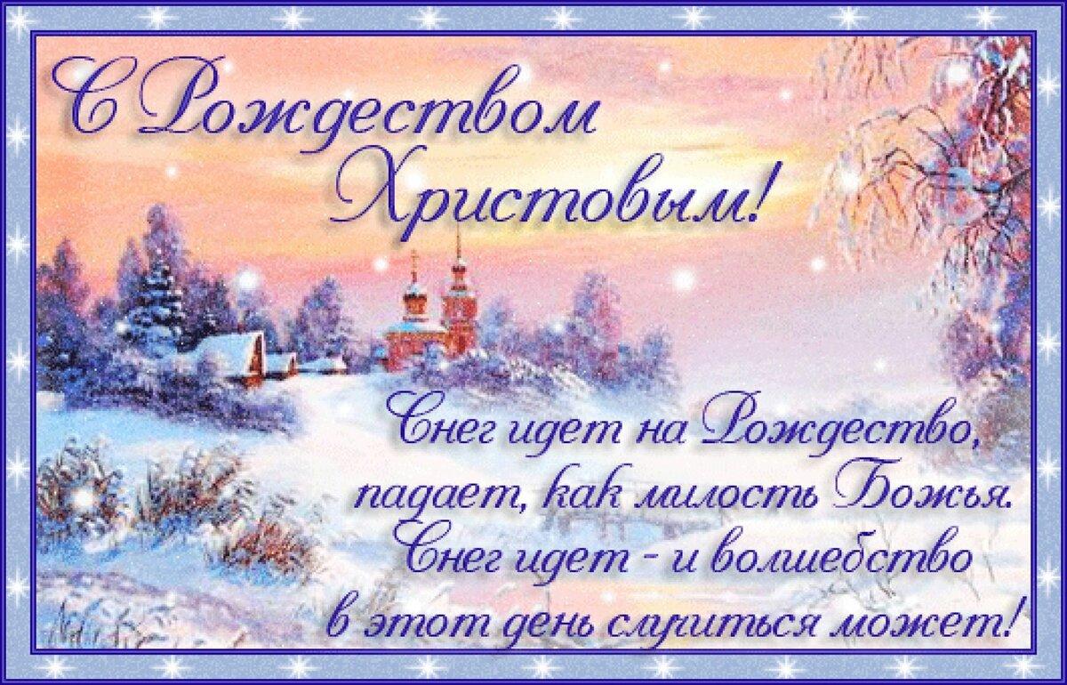 Днем, поздравления с и открытки с рождеством