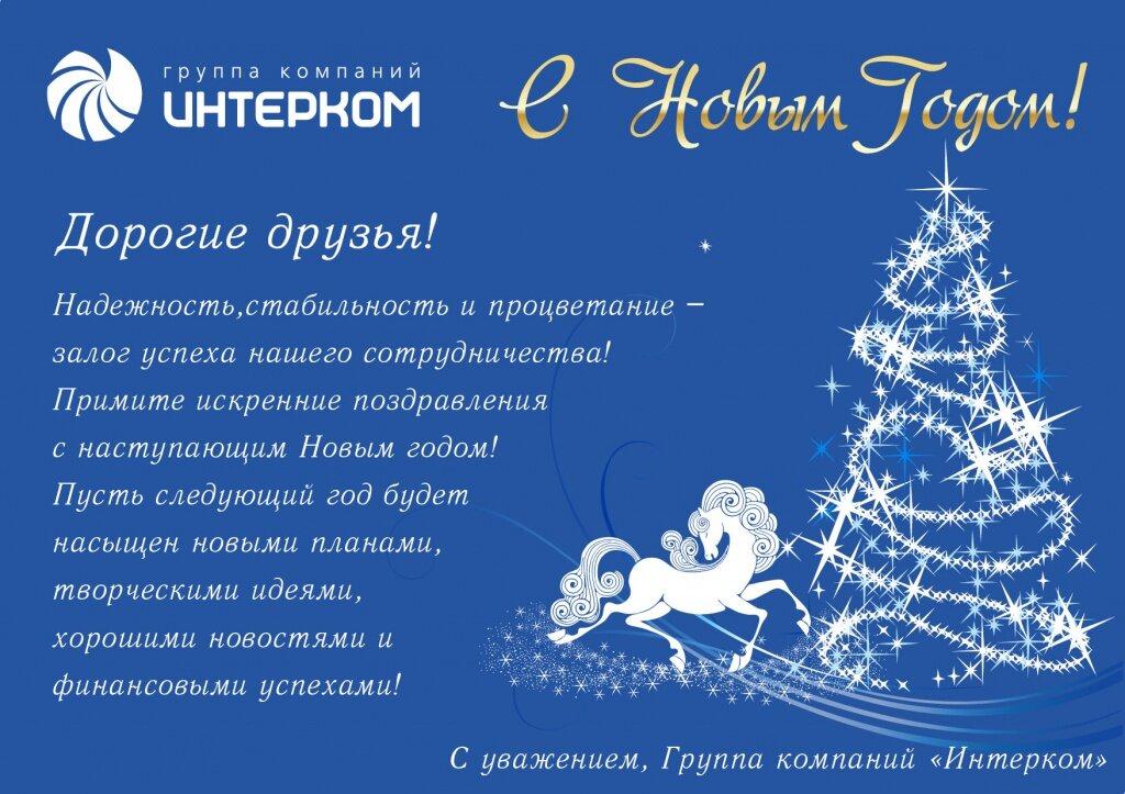 Открытки эксклюзив, поздравление с новым годом в деловую открытку
