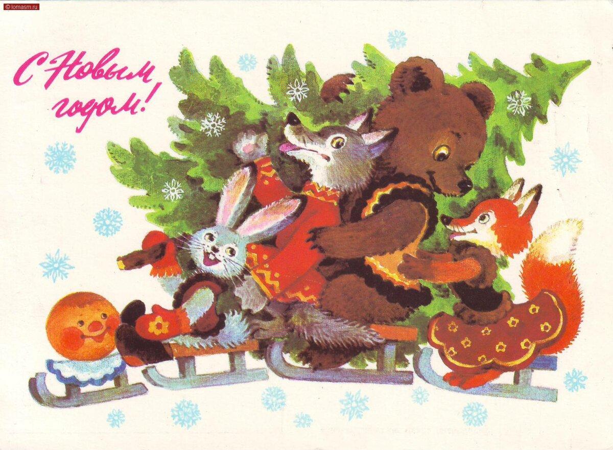 Картинку телефон, новогодняя открытка советские лесные звери