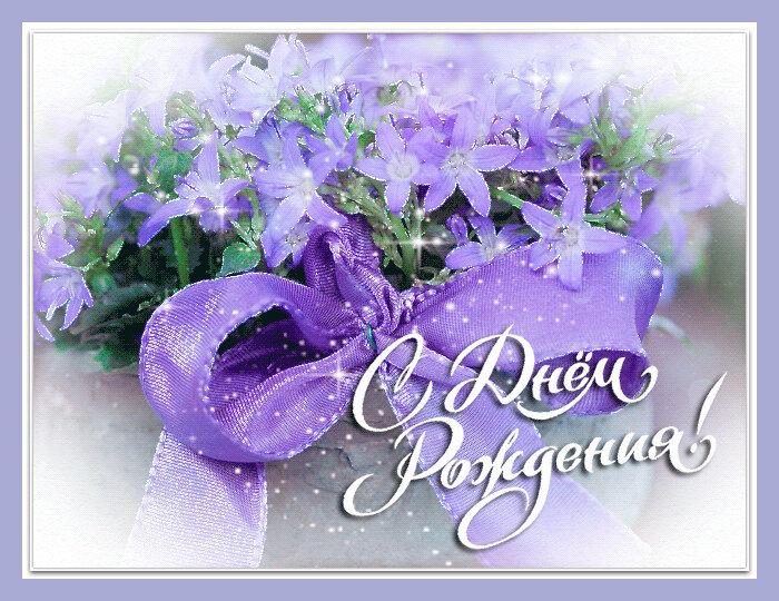 Картинки гиф цветы с днем рождения, поздравления днем