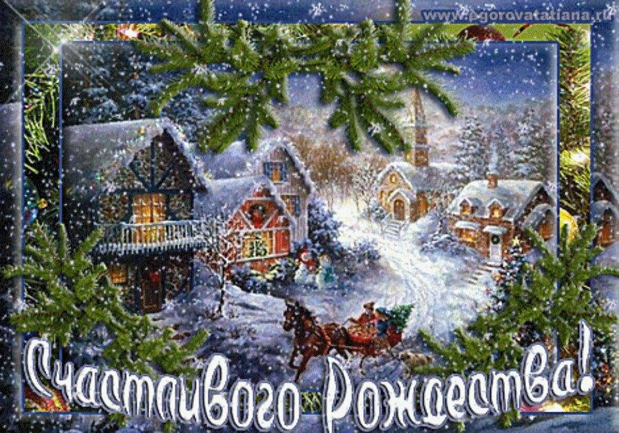 Анимационные открытки к рождеству христову
