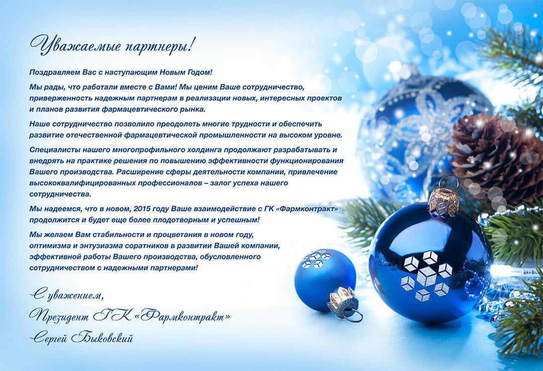 поздравление с новым годом от компании сотрудникам в прозе фееричная