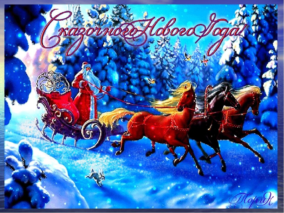 Живая открытка поздравление с новым годом