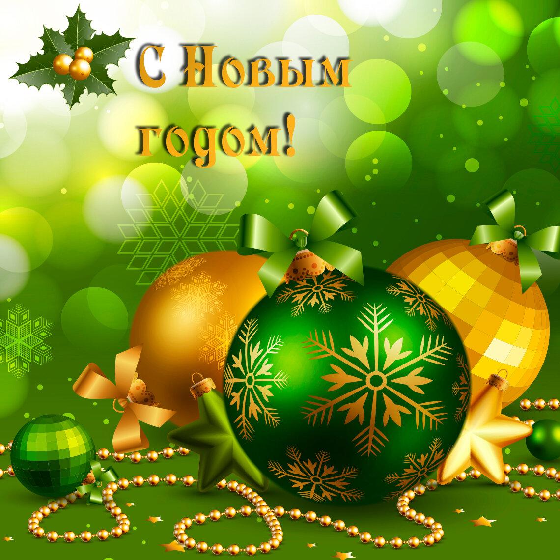 Красивые новогодние открытки онлайн, руси картинки поздравления
