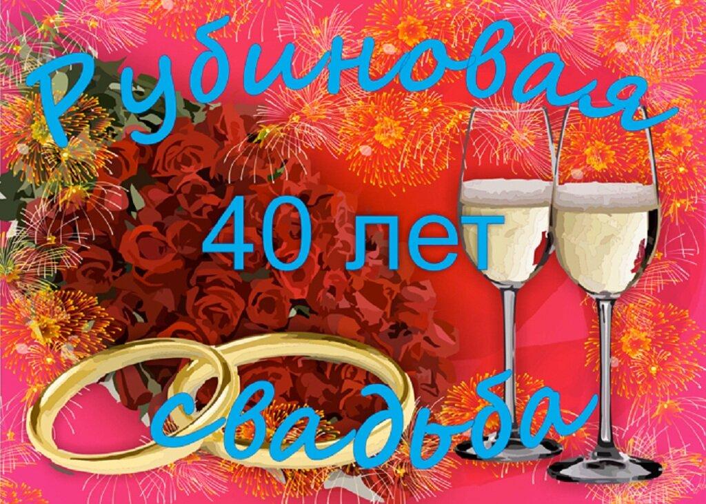 Татарские для, поздравление с 40 летием совместной жизни картинка