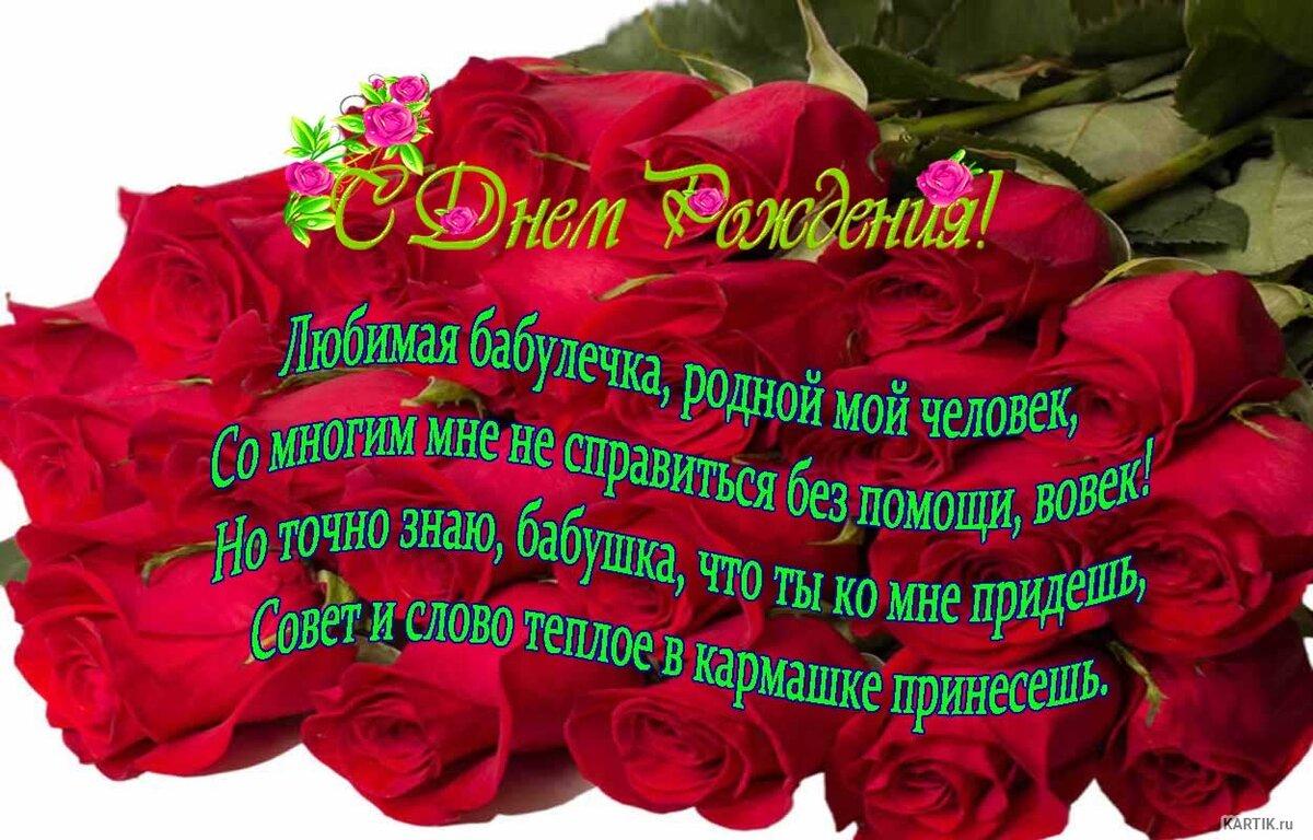 Открытка з днем народження бабушке, поздравление марта
