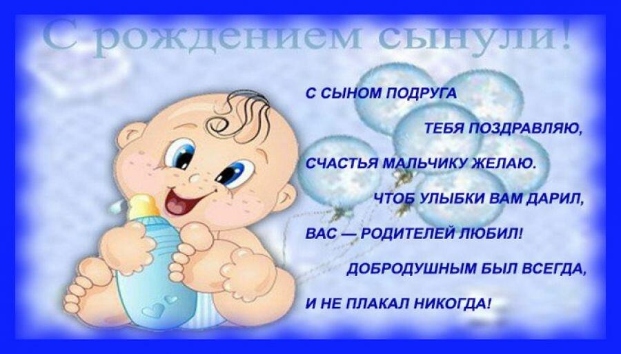 Поздравление с рождением сына 5 лет в стихах