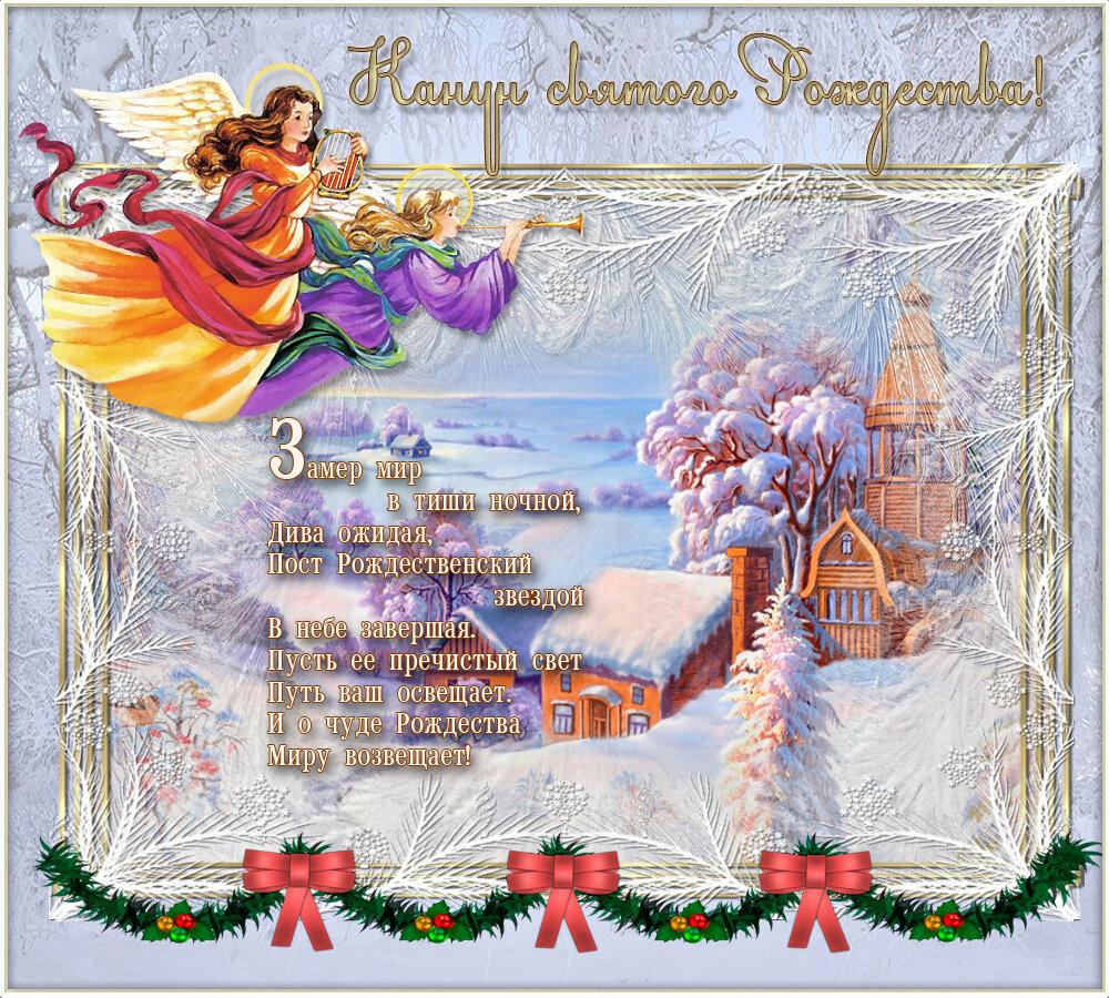 рождественский сочельник картинки с поздравлениями анимация шаг