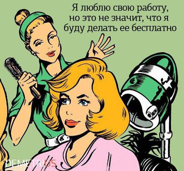 Прикольные картинки для парикмахерских, днем