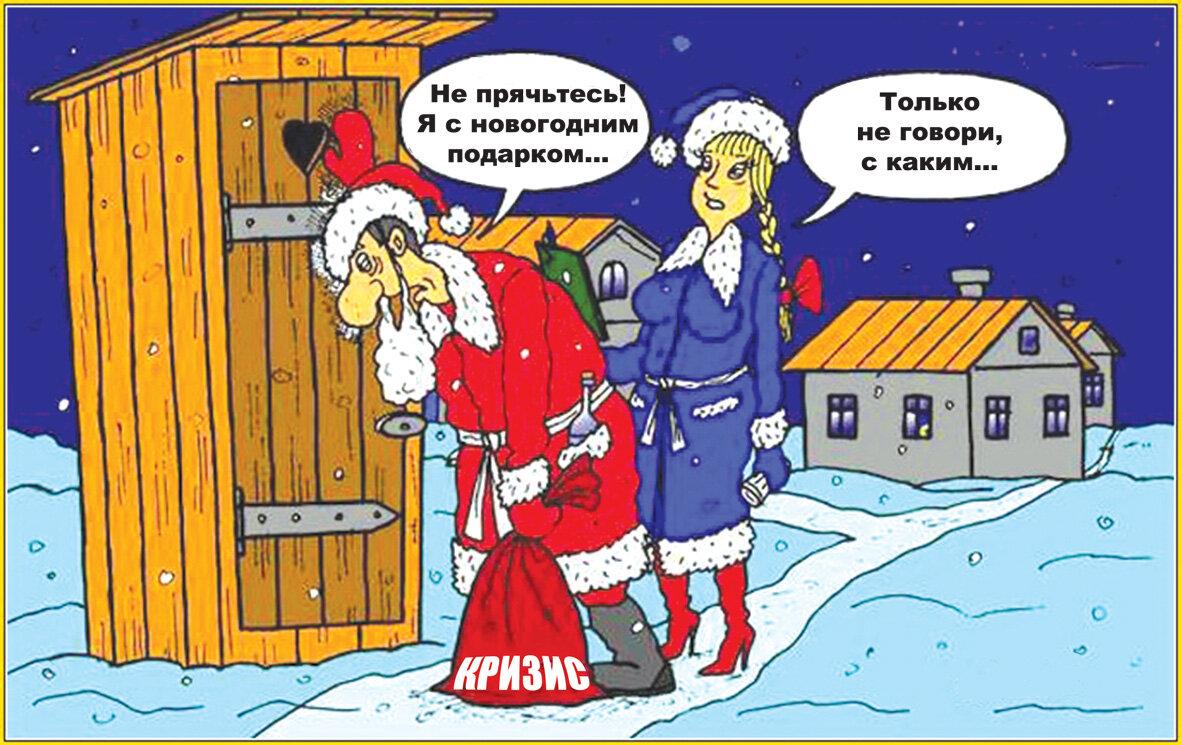 Дед мороз прикольные картинки с надписями, день картинки открытки