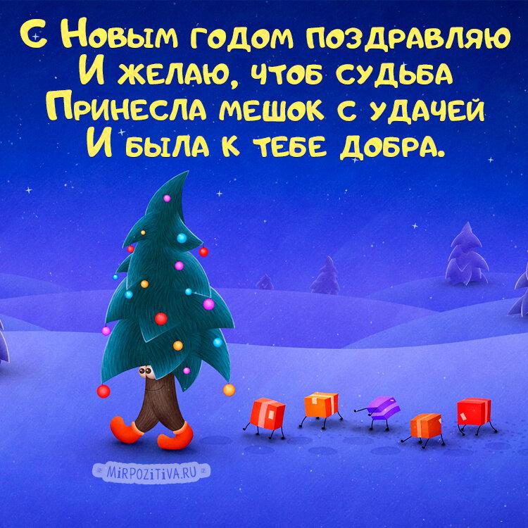 ржачные поздравления с новым годом в стихах нашем интернет-магазине можете