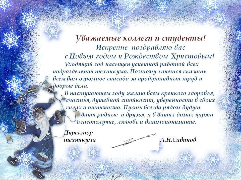 поздравления руководству с новым годом в прозе положить