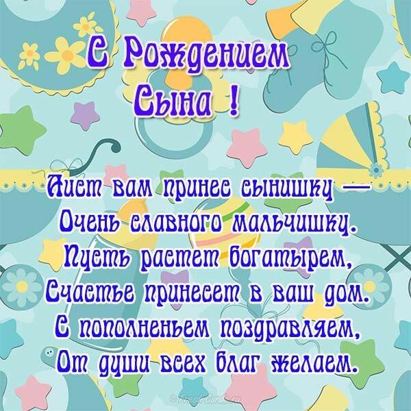 Стихи про, с рождением сына поздравления маме картинки с пожеланиями трогательные