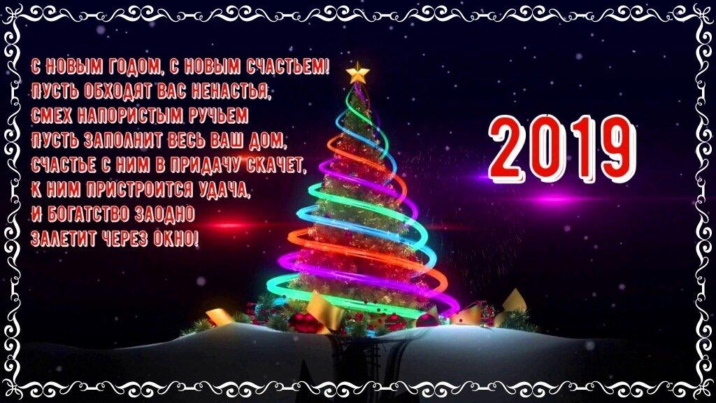 Статусы новому году поздравления