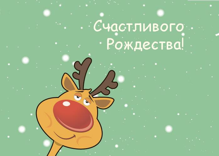 сообщить смешные поздравления другу на рождество для