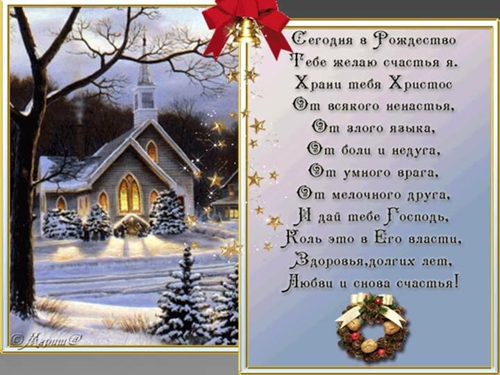 Красивые пожелания с рождеством в стихах