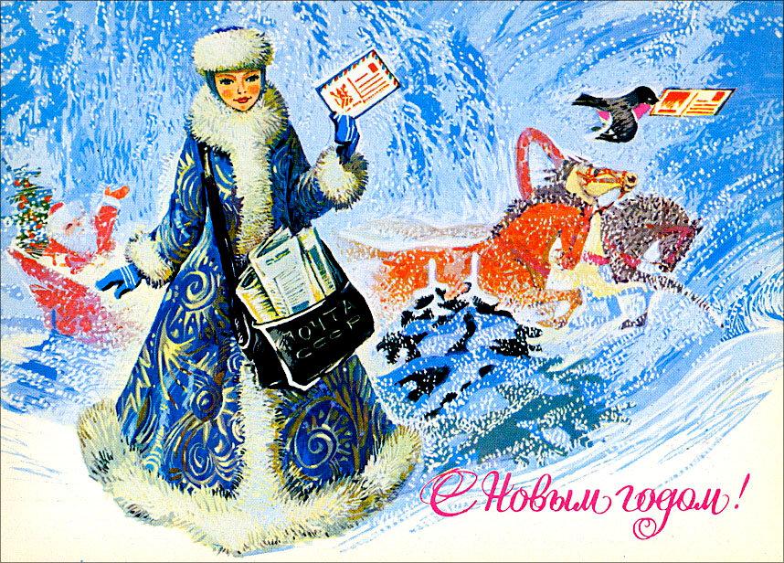 Совдеповские открытки