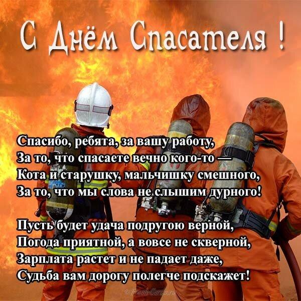 Открытки к дню спасателя казахстан