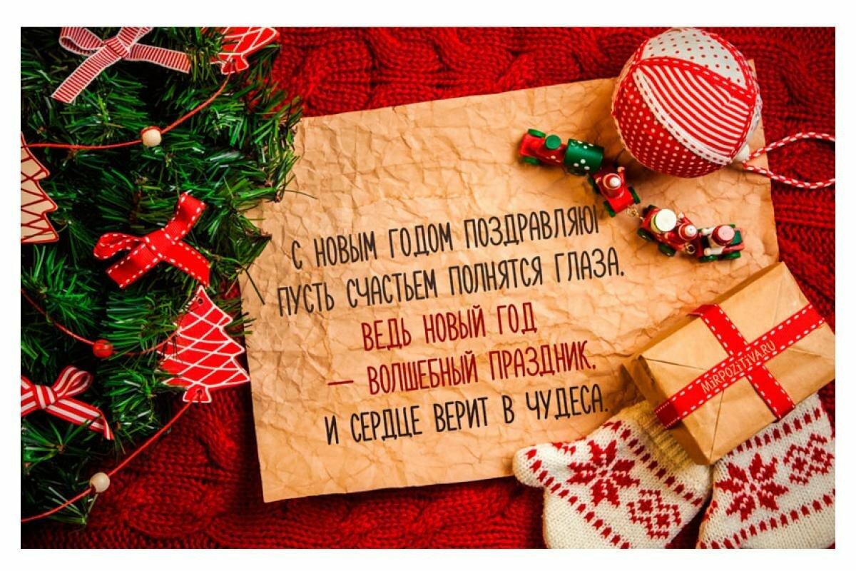поздравление на бумаге с новым годом личных черт