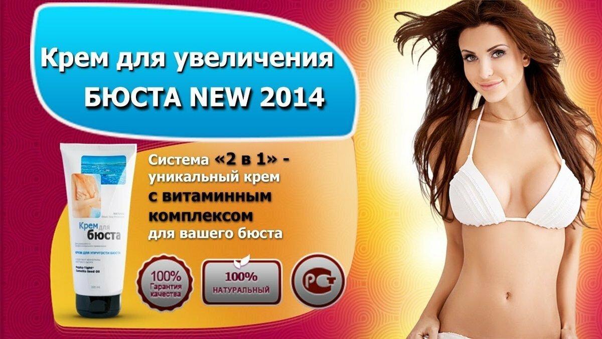 UPSIZE крем для увеличения груди во Владимире