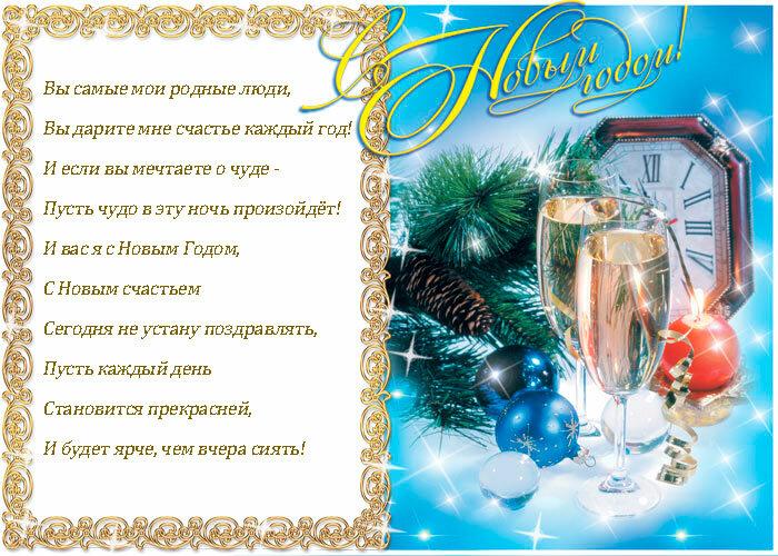 Поздравление в новым годом маме и папе