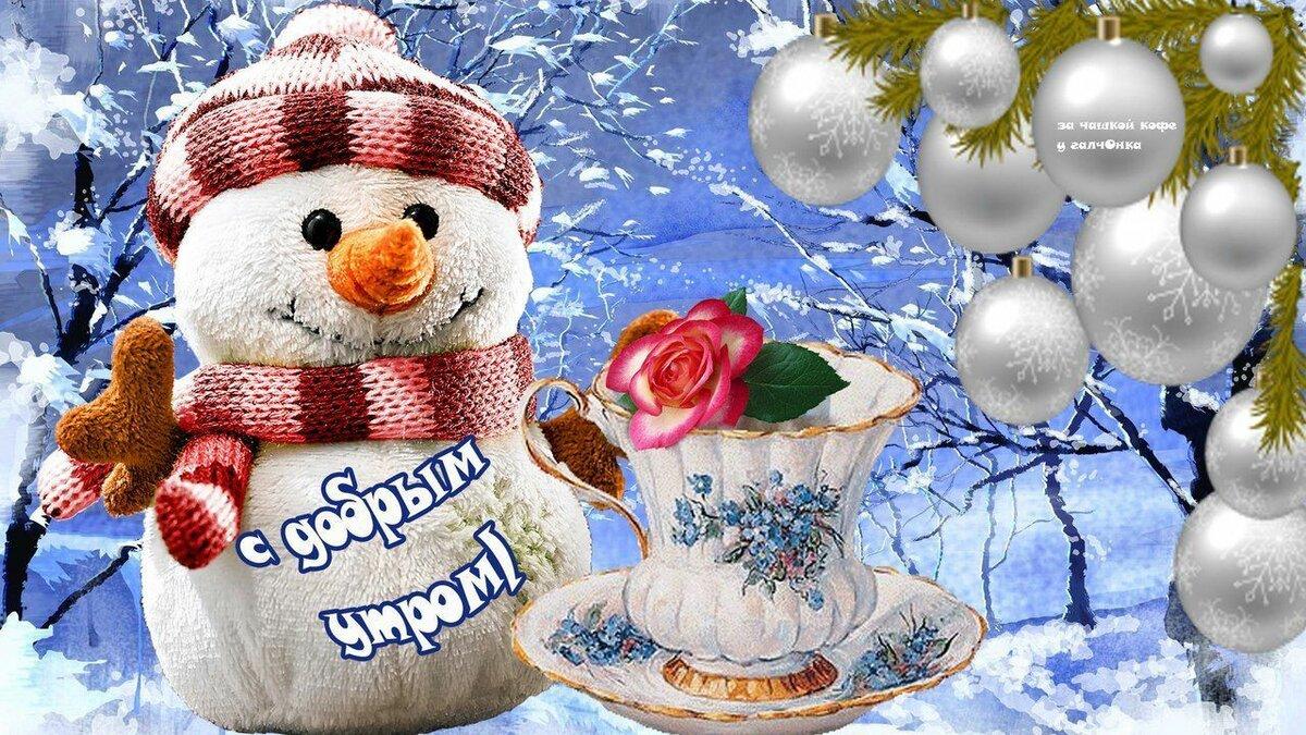 Открытки и картинки с добрым утром зимний вариант