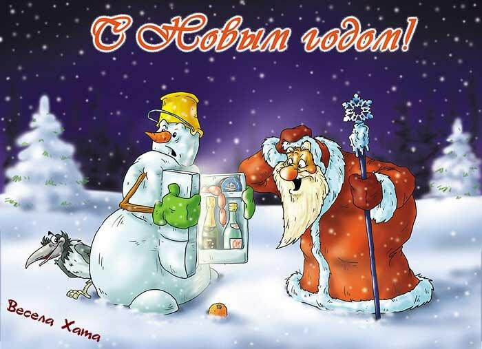С новым годом открытка веселая