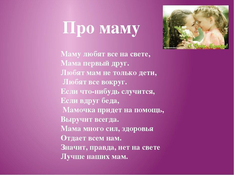 Стихи для мамы маленький