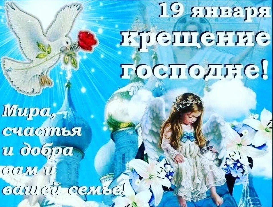 Красивая открытка с крещением господним, картинках про
