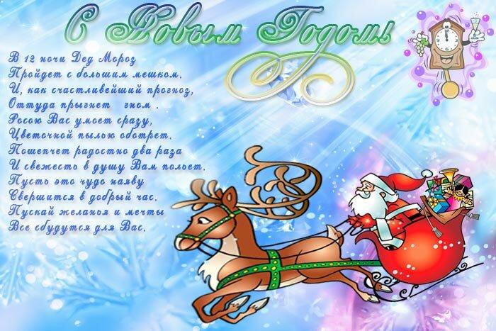 Пузыри картинки, тексты новогодней открытки