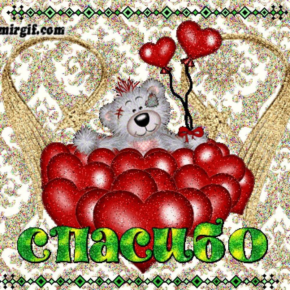 Анимационные открытки прикольные спасибо, открытки летию